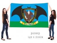 Большой флаг 22 гвардейской ОБрСпН