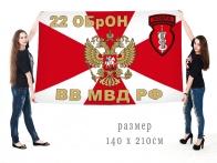 Большой флаг 22 ОБрОН Кобра