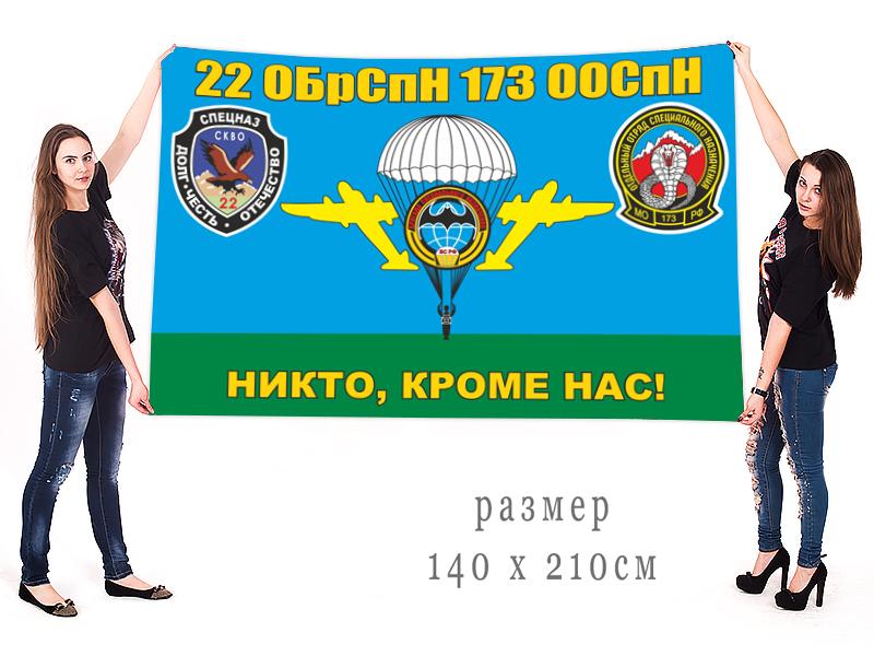 Большой флаг 22 ОБрСпН 173 ООСпН