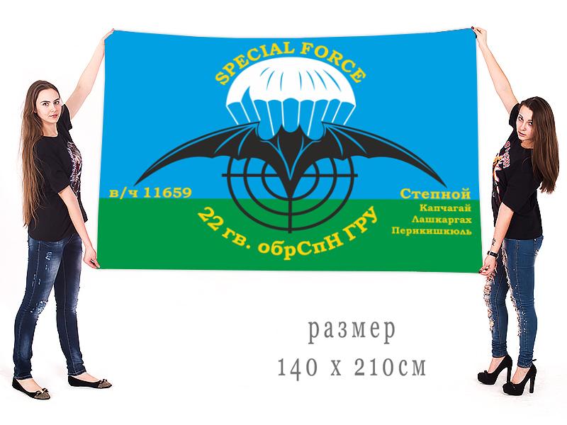 Большой флаг 22 ОБрСпН ГРУ
