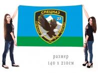 Большой флаг 22 ОБрСпН СКВО