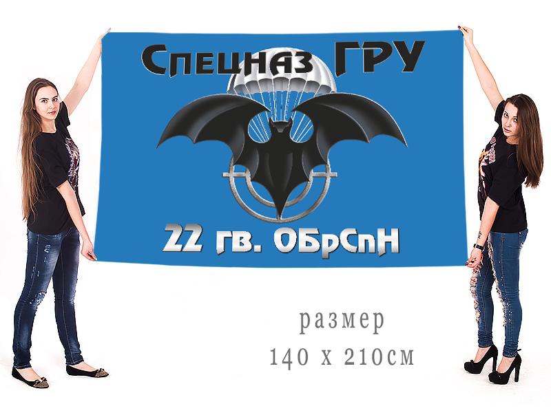 Большой флаг 22 ОБрСпН спецназа ГРУ