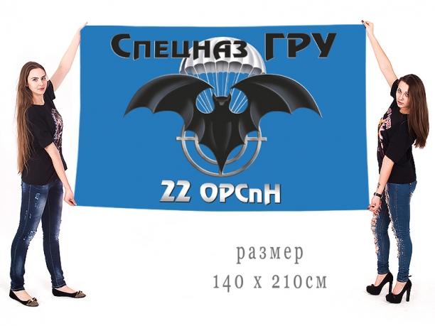 Большой  флаг 22 ОРСпН спецназа ГРУ