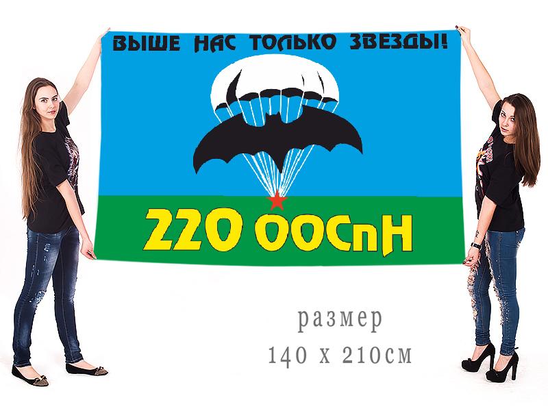 Большой флаг 220 Отдельного отряда СпН ГРУ