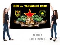 Большой флаг 225 гвардейского ТП