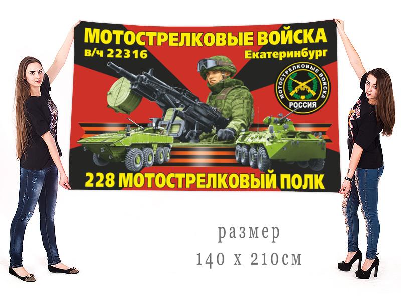 Большой флаг 228 полка мотострелков