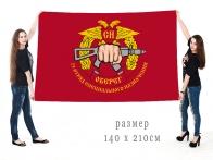 Большой флаг 23-го отряда СпН «Оберег»