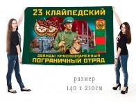 Большой флаг 23 Клайпедского Дважды Краснознамённог ПогО
