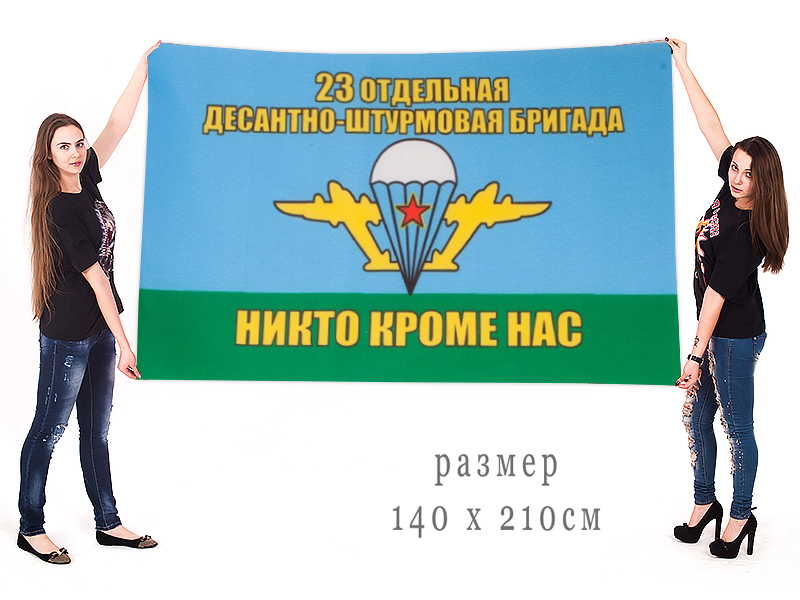 Большой флаг 23 отдельной десантно-штурмовой бригады