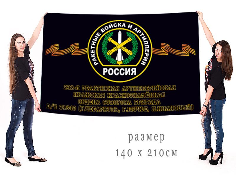 Большой флаг 232 Пражской реактивной артиллерийской бригады