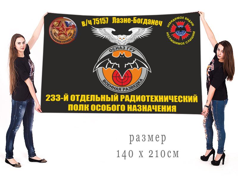 Большой флаг 233 отдельного радиотехнического полка ОсНаз ГРУ