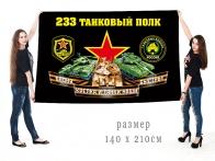 Большой флаг 233 полка танковых войск