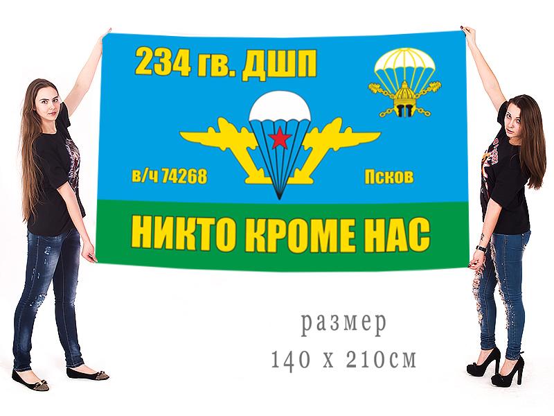 Большой флаг 234 гв. десантно-штурмового полка