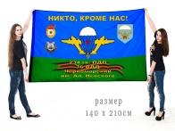 Большой флаг 234 гвардейского десантно-штурмового полка им. А.Невского
