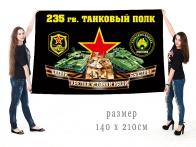 Большой флаг 235 гвардейского ТП