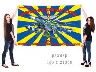 Большой флаг 235 ВТАП