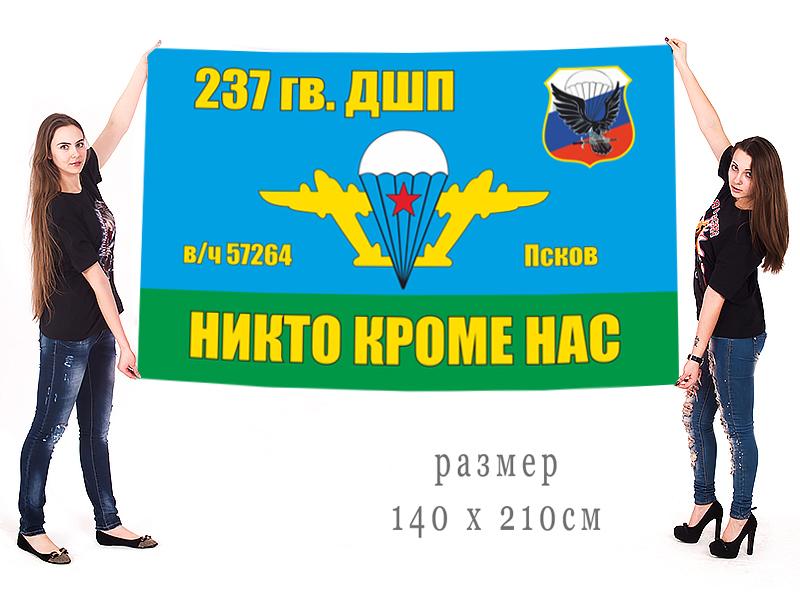 Большой флаг 237 гв. десантно-штурмового полка