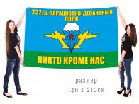 Большой флаг 237 гвардейского парашютно-десантного полка ВДВ