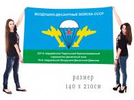 Большой флаг 237 гвардейского ПДП 76 гвардейской воздушно-десантной дивизии
