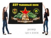 Большой флаг 237 полка танковых войск