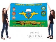 Большой флаг 237 ВДП 76 гвардейской десантно-штурмовой дивизии