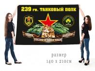 Большой флаг 239 гвардейского ТП