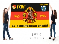 Большой флаг 24 Краснознамённой ВА СССР в составе ГСВГ