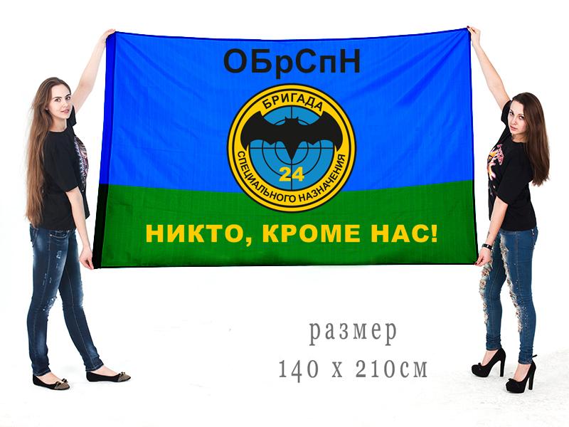 Большой флаг 24 ОБрСпН с девизом