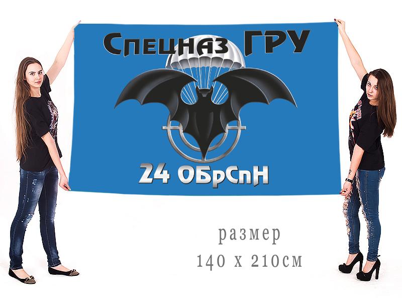 Большой флаг 24 ОБрСпН военной разведки