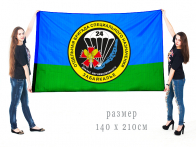 Большой флаг 24 Отдельная Бригада Специального Назначения - Забайкалье
