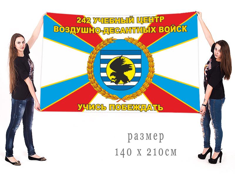 Заказать большой флаг 242-го Учебного центра ВДВ в подарок