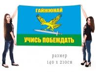 Большой флаг 242-го Учебного центра ВДВ Гайжюнай