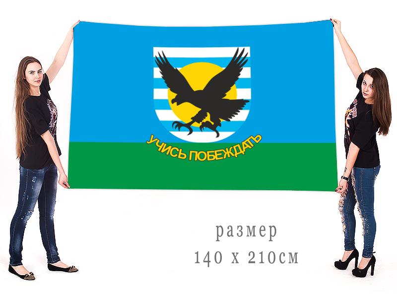 Большой флаг 242-го Учебного центра Воздушно Десантных Войск заказать в подарок