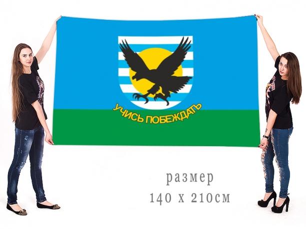 Большой флаг 242-го Учебного центра Воздушно Десантных Войск