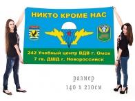 Большой флаг 242 учебный центр ВДВ и 7 гвардейская ДШД