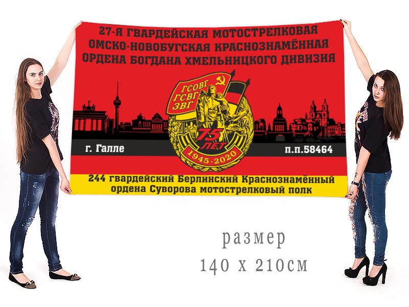 Большой флаг 244 гвардейского МСП 27 гвардейской МСД