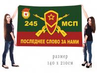 Большой флаг 245-го Мотострелкового полка