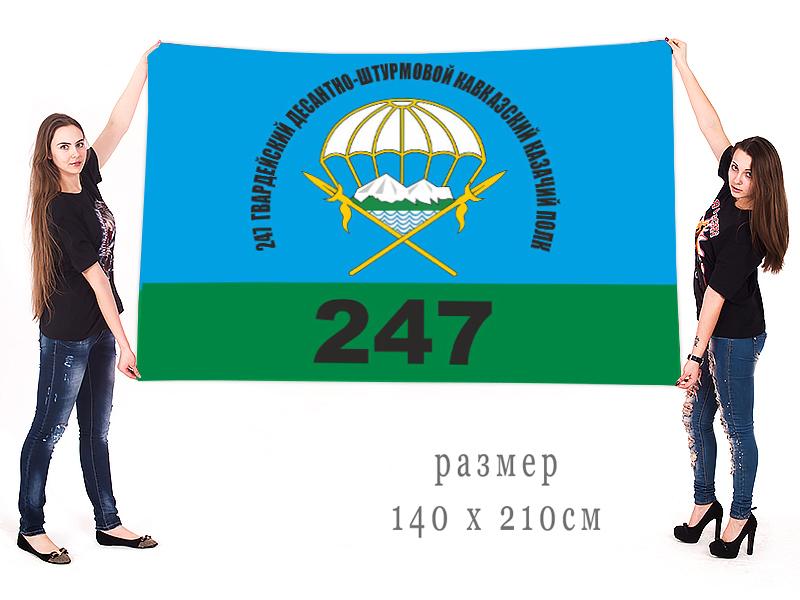 Большой флаг 247 гвардейского десантно-штурмового Кавказского казачьего полка
