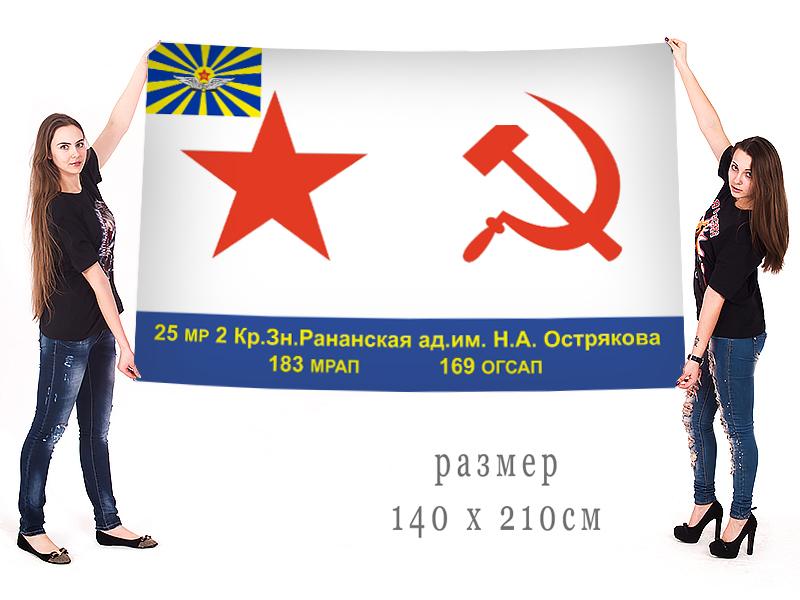 Большой флаг 25-й Рананской МРАД ВМФ СССР