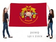 Большой флаг 25 отряд СпН «Меркурий»