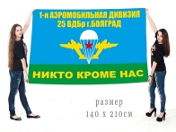 Большой флаг 25 ВДБр 1-я Аэромобильная дивизия