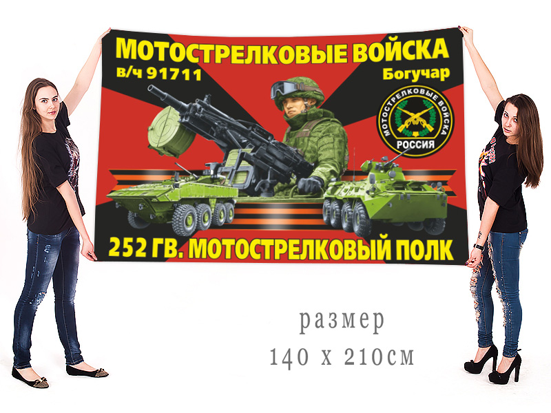 Большой флаг 252 гв. МсП