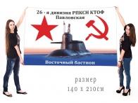 Большой флаг 26 дивизии РПКСН КТОФ