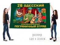 Большой флаг 26 Одесского Краснознамённого ПогО