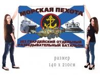 Большой флаг 263 гвардейского ОРБ МП