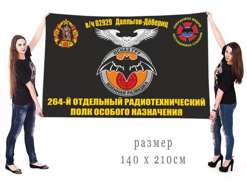 Большой флаг 264 отдельного радиотехнического полка ОсНаз ГРУ