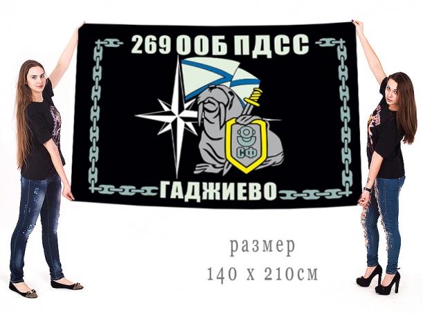 Большой флаг 269 ООБ ПДСС (Гаджиево)