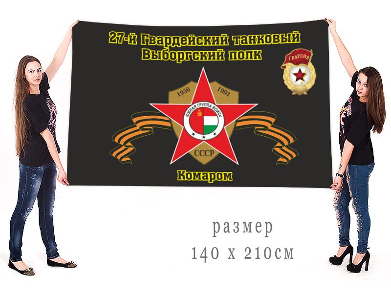 """Большой флаг """"27-й Гвардейский танковый Выборгский полк. Комаром"""""""