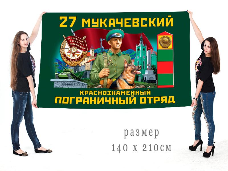Большой флаг 27 Мукачевского Краснознамённого ПогО