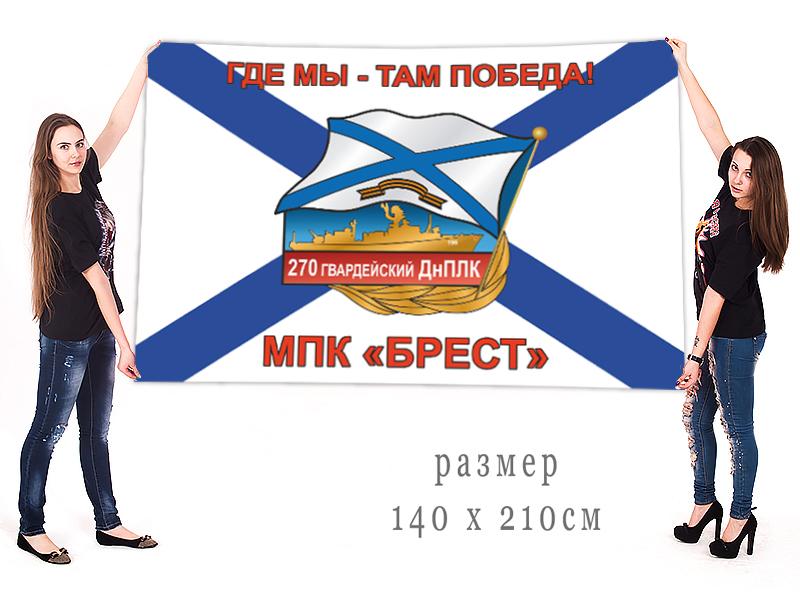 Большой флаг 270-го гвардейского ДнПЛК МПК Брест